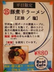 湖麺屋 Reel Cafe-15