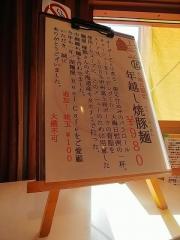 湖麺屋 Reel Cafe-16