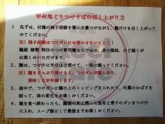 湖麺屋 Reel Cafe-25