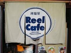 湖麺屋 Reel Cafe-29