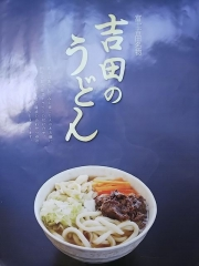 道の駅 富士吉田 軽食コーナー-9