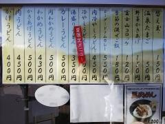道の駅 富士吉田 軽食コーナー-10