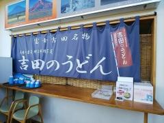 道の駅 富士吉田 軽食コーナー-19
