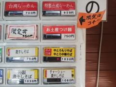 大勝軒 てつ【五】-4