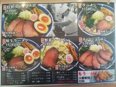 大勝軒 てつ【五】-6