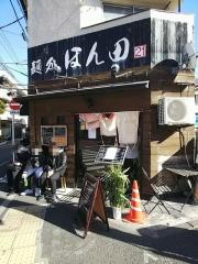麺処 ほん田【弐五】-1