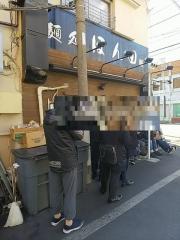 麺処 ほん田【弐五】-2