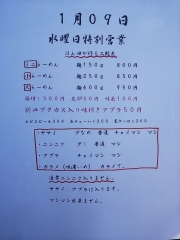 麺処 ほん田【弐五】-3