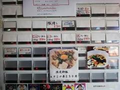 麺処 ほん田【弐五】-4