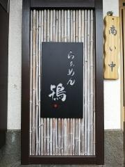 らぁめん 鴇-12