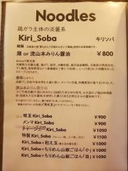 The Noodles Saloon Kiriya【五】-4