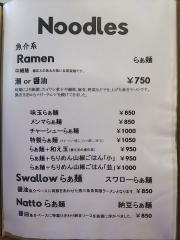 The Noodles Saloon Kiriya【五】-5