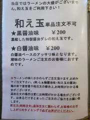 The Noodles Saloon Kiriya【五】-6