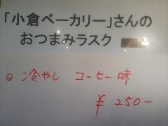 The Noodles Saloon Kiriya【五】-9