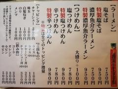自家製麺 公園前-6
