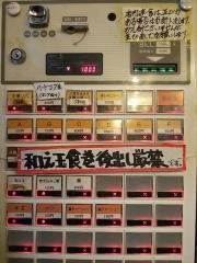 中華ソバ 伊吹【壱百四弐】-3