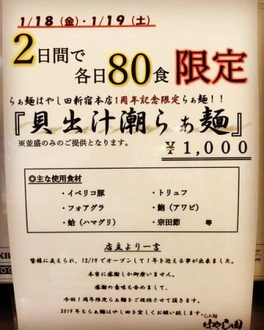 らぁ麺 はやし田 新宿本店【弐】-2