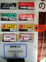 大勝軒 てつ【六】-3