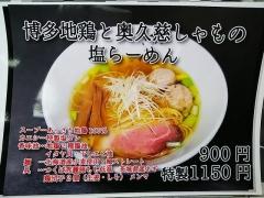 大勝軒 てつ【六】-4