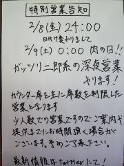 大勝軒 てつ【六】-16
