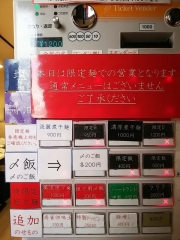 麺画廊 英 ~Noodle Art Gallery HANABUSA~【参】-6