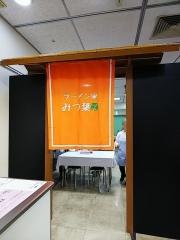 京阪百貨店 守口店「上方うまいもんめぐり」 ~ラーメン家 みつ葉~-1