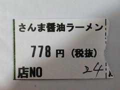京阪百貨店 守口店「上方うまいもんめぐり」 ~ラーメン家 みつ葉~-3