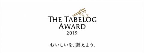 The Tabelog Award 2019-0