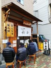 らーめん専門 和海【参壱】-1