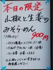 らーめん専門 和海【参壱】-3