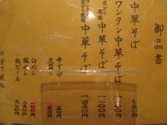 純水煮干し中華そば 幻庵-5