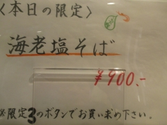 純水煮干し中華そば 幻庵-6