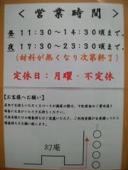 純水煮干し中華そば 幻庵-12