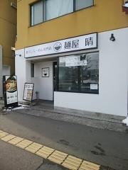 煮干しらーめん専門店 麺屋 晴-1