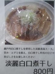 煮干しらーめん専門店 麺屋 晴-2