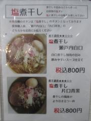 煮干しらーめん専門店 麺屋 晴-3
