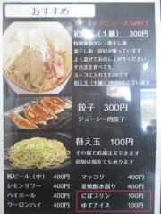 煮干しらーめん専門店 麺屋 晴-14