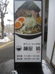煮干しらーめん専門店 麺屋 晴-19