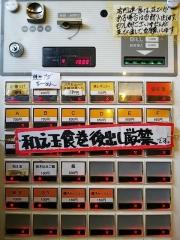 中華ソバ 伊吹【壱百四参】-4