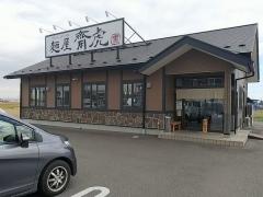 麺屋 齋虎-1