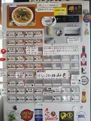 麺屋 齋虎-2
