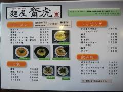 麺屋 齋虎-3