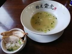 麺屋 齋虎-10
