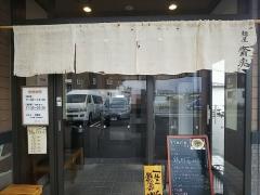 麺屋 齋虎-13