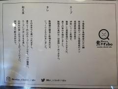 月曜日は煮干rabo【弐】-4