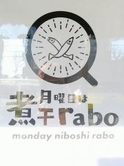 【新店】月曜日は煮干rabo-2