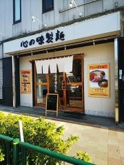 心の味製麺【五】-1
