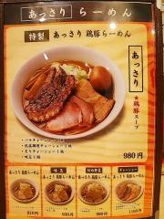 心の味製麺【五】-3