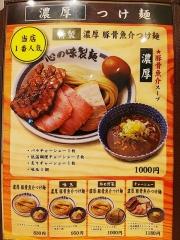 心の味製麺【五】-2