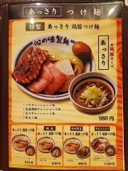心の味製麺【五】-4